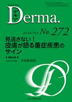 monthly book derma 全日本病院出版会