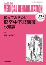 monthly book medical rehabilitation 全日本病院出版会