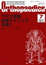 monthly book orthopaedics 全日本病院出版会