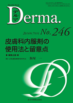 Monthly Book Derma(デルマ) 2...