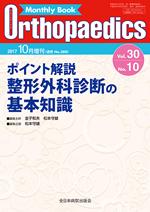 monthly book orthopaedics オルソペディクス 30 10 全日本病院出版会